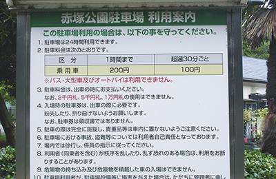 赤塚公園野球場 駐車場